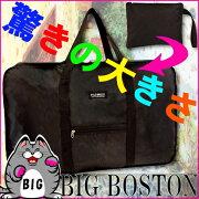 ボストン ビッグバッグコンパクト ボストンバッグ リットル ポリエステルビッグボストン 折りたたみ ダイトレイル マジック