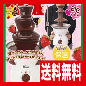 チョコレート チョコレートファウンテンツリー チョコレートフォンデュ クッキング ショコラ ハロウィン パーティ バイキング