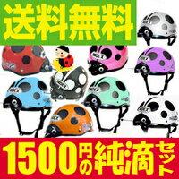 てんとう ヘルメット キッズヘルメット テントウムシ レディバグヘルメット ローラーブレード ローラースケート