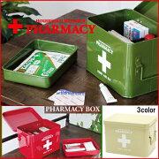 おしゃれ コンパクト デイリーファーマシーボックス ボックス メディスンボックス pharmacybox ドラッグコスメボックスファーストエイドボックス