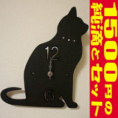 期間限定【レビューを書いて1500円の人気商品とのお買得セット】A052猫のシェードクロックお座...