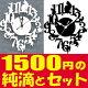 期間限定【レビューを書いて1500円の人気商品とのお買得セット】no2...