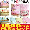 期間限定【レビューを書いて1500円の人気商品とのお買得セット】限定セット【BABY POPPINSおむ...