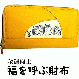 buy popular 4924f 120e0 YBB178新作☆七福ろう財布【a】長ファスナータイプ【開運金運 ...