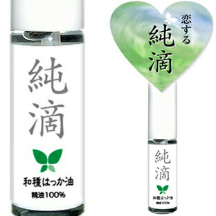 MBB 純滴高級和種ハッカ油精油100% スプレータイプ10ml純滴はっか油は香料等無添加で安心ミントオイル鳩対策鳩除け.