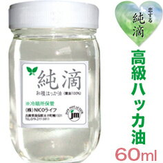 A311ハッカ油・Wプレ付 純滴高級和種ハッカ油精油100% 60ml純滴はっか油は香料等無添加ミントオイル(アロマオイル)鳩対
