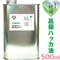 A309ハッカ油・Wプレ付 純滴高級和種ハッカ油精油100%  業務用500ml純滴はっか油は香料等無添加色々使えるミントオイル
