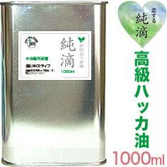 A308ハッカ油・代引 純滴高級和種ハッカ油精油100% 業務用1リットル(1000ml)純滴はっか油は香料等無添加色々使えるミ