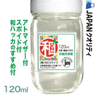 A144ハッカ油・3プレ付 和ハッカ 高級和種ハッカ油天然精油100% 120ml和はっか油は香料等無添加アロマオイル(ミントオ