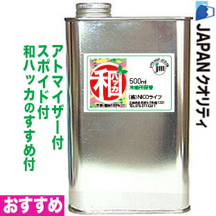 GA145ハッカ油 和ハッカ 高級和種ハッカ油天然精油100% 超お得な500ml業務用和はっか油は香料等無添加ハッカオイル(ミ