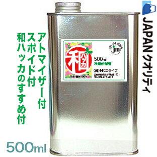 A145ハッカ油 和ハッカ 高級和種ハッカ油天然精油100% 500ml業務用和はっか油は香料等無添加アロマオイル(ミントオイル