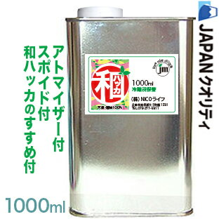 A146ハッカ油 和ハッカ 高級和種ハッカ油天然精油100% 1000ml業務用和はっか油は香料等無添加アロマオイル(ミントオイ