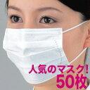 184高性能【50枚入マスク】フィルターマスク3層構造 BFE.細菌ろ過効率99%以上ソフトゴム付  ...