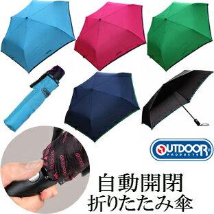 アウトドアプロダクツ『キッズジャンプ開閉折りたたみ傘』