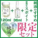A307ハッカ油 送料無料※【純滴 高級和種ハッカ油 精油1...