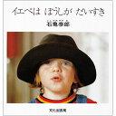 イエペはぼうしがだいすき石亀泰郎絵本 子供 赤ちゃん 幼児 おすすめ 人気 知育 誕生日 誕生日プレゼント 出産祝い