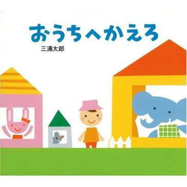 おうちへかえろ 三浦太郎 絵本 子供 赤ちゃん 幼児 おすすめ 人気 知育 0歳 1歳 2歳 誕生日 誕生日プレゼント 出産祝い