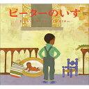 ピーターのいすエズラ・ジャック・キーツ絵本 子供 赤ちゃん 幼児 おすすめ 人気 知育 2歳 3歳 誕生日 誕生日プレゼント 出産祝い