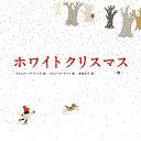 ホワイトクリスマス 「雪」 絵本 子供 赤ちゃん 幼児 おすすめ 人気 知育 誕生日 5歳 6歳 誕生日プレゼント 男の子 男 女の子 女 出産祝い