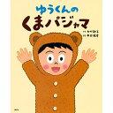 ゆうくんの くまパジャマ絵本 児童書 本 書籍 子供 赤ちゃん 幼児 おすすめ 人気 知育 誕生日 誕生日プレゼント 出産祝い
