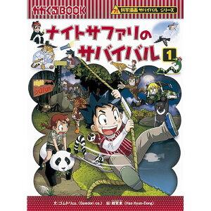 科学漫画サバイバルシリーズ ナイトサファリのサバイバル1 児童書 子供 小学生 小学校 本 書籍 おすすめ 人気