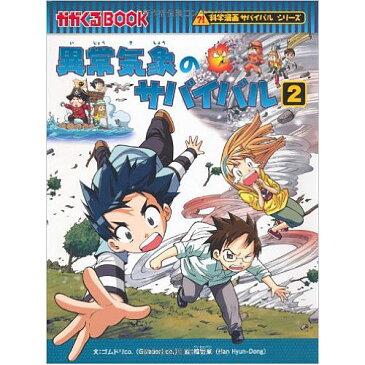 科学漫画サバイバルシリーズ 異常気象のサバイバル2 児童書 子供 小学生 小学校 本 書籍 おすすめ 人気