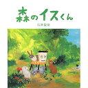 森のイスくん本 書籍 絵本 子供 赤ちゃん 幼児 知育 誕生日 誕生日プレゼント 男の子 男 女の子 女 出産祝い