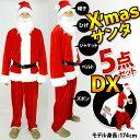 【送料無料】聖夜にプレゼントを♪『メンズサンタクロースDX』