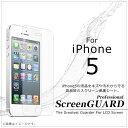 ニコニコマーケットで買える「【メール便対応】iPhone5の液晶をキズや汚れから守る高品質のスクリーン保護シート。iPhone5用液晶保護シート」の画像です。価格は10円になります。