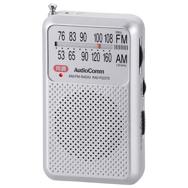 メール便AM/FMポケットラジオRAD-P2227S-Sシルバーオーム電機防災グッズレジャー用品イヤホン付