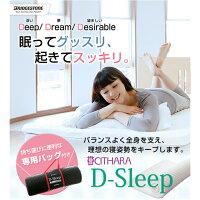 D-sleepシングルサイズ