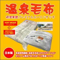 温泉毛布吸湿発熱プレミアムムートンタッチマイヤー2枚合せ毛布(ベージュ)シングル厚手暖かい日本製