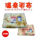 温泉毛布シルキータッチマイヤー敷きパット(ベージュ)日本製シングル暖かい