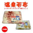 温泉毛布シルキータッチマイヤー敷きパット(ピンク)日本製シングル暖かい