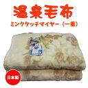 温泉毛布 ミンクファータッチマイヤー毛布(ベージュ)一枚もの シングル 暖かい 1
