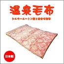 温泉毛布シルキームートン調2枚合せチ毛布(ピンク)シングル暖かい