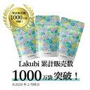 2個セット Lakubi ラクビ 送料無料 サプリ 美容 健康 ビフィズス菌 善玉菌 悪玉菌 サラシアエキス インナーケア オリゴ糖 腸内フローラ 酪酸菌 2