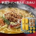 絶品納豆ラーメン (送料込み)【4食入り】 生めんタイプ みそ味