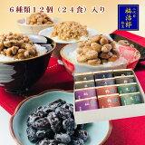 【協賛品】高級納豆 詰合せ 送料込 二代目福治郎 【金太郎セット】 6種各2個計12個(24食)