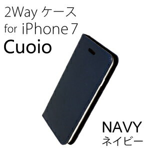 iPhone7 本革 ネイビー 紺 バンパー 手帳型 薄型 ストラップホール付 プレゼント 高級 Cuoio 2way おしゃれ 男性 メンズ 女性 レディース ギフト