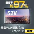 高級 国産 液晶テレビ保護フィルム(ハードパネル) 52インチ(52V型) 透過率97%以上 板厚2mm 反射防止膜付 アクリルカバー レクアガード メーカー直販 保護パネル 保護カバー 液晶カバー ホコリ防止 クリア プラズマテレビ