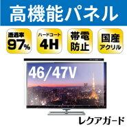 液晶テレビ保護フィルム46 47インチ (46/47V型)