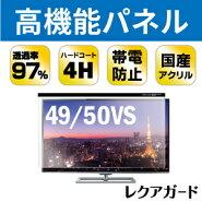 新型液晶テレビ保護フィルム49 50インチ (49/50VS型)