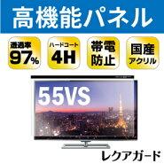 新型液晶テレビ保護フィルム55インチ (55VS型)