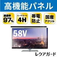 液晶テレビ保護フィルム58インチ (58V型)