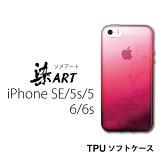 iPhoneSEケース iPhone5sケース iPhone5ケース【グラデーション tpu ソフトケース 染art ニデック】ストラップホール クリア iPhoneSE iPhone5s iPhone5 カバー スマートフォンケース 軽量 薄型 柔らかい 透明