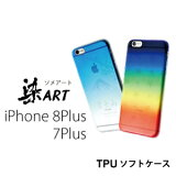 iPhone8plusケース iPhone7plus【グラデーション tpu ソフトケース 染art ニデック】ストラップホール無 iPhone8plus iPhone7plus カバー スマートフォンケース 軽量 薄型 柔らかい