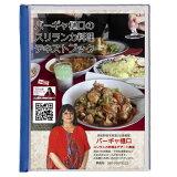 スリランカ カレー の レシピ5枚 バーギャ樋口 スリランカ 料理 デザート教室の作り方冊子
