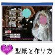 【Sa1w_t黒】Sサイズ (座って30cm腹囲42cm)の ぬいぐるみ 向け 結婚式のウエディングドレス・タキシード コスチューム の 型紙 パターンDM便送料無料