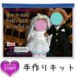 キットSw6t黒 手縫い可 Sサイズベアにも合う結婚式のウエディングペアのコスチューム(ウエディングドレス・タキシード)型紙と材料 受注生産納期約1週間 DM便送料無料